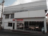 Honda Cars 四国中央 川之江店/三島