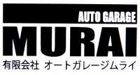 (有)オートガレージムライ