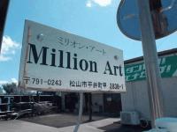 ミリオン・アート
