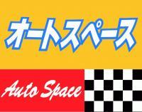 (有)オートスペース