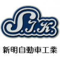 SJK新明自動車工業