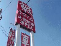 軽コンパクト未使用車専門店!(株)クロカワ
